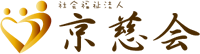 社会福祉法人 京慈会 / Social Welfare Corporation Keijikai
